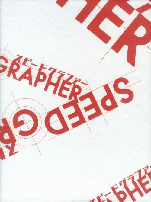 【中古】初限)1.SPEED GRAPHER ディレクターズカット版 【DVD】/高田裕司