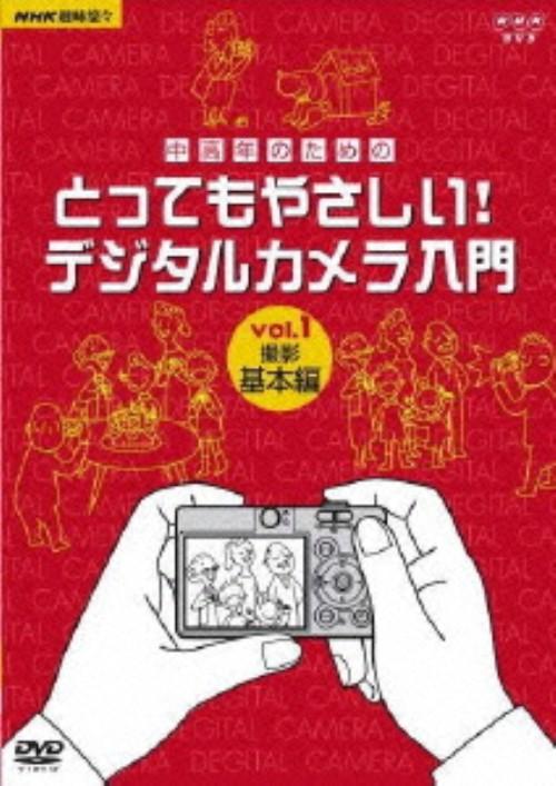 【中古】1.中高年の為とってもやさしい!Dカメラ入門 【DVD】