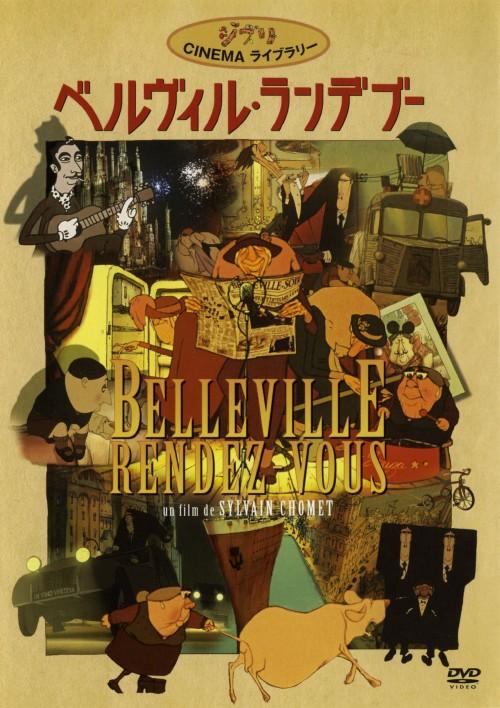 【中古】ベルヴィル・ランデブー 【DVD】