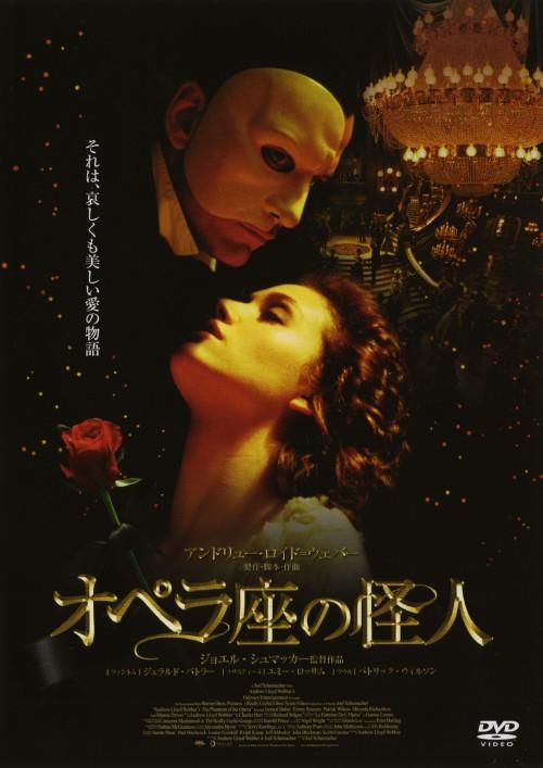 【中古】オペラ座の怪人 (2004) 【DVD】/ジェラルド・バトラー
