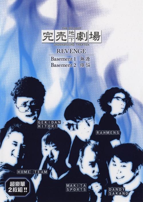 【中古】完売地下劇場 REVENGE 無源煩悩 B1【DVD】/ラーメンズ