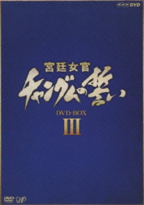 【中古】3.宮廷女官 チャングムの誓い BOX 【DVD】/イ・ヨンエ