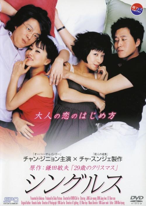 【中古】シングルス (2003) 【DVD】/チャン・ジニョン
