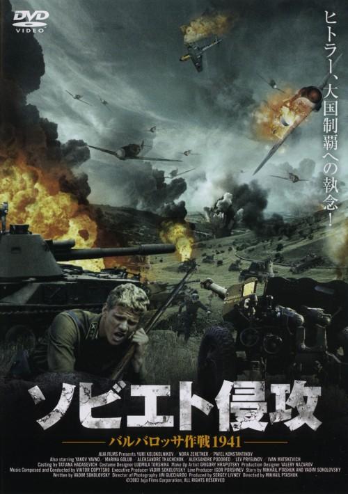 【中古】ソビエト侵攻 バルバロッサ作戦1941 【DVD】/ノラ・ツェヘトナー