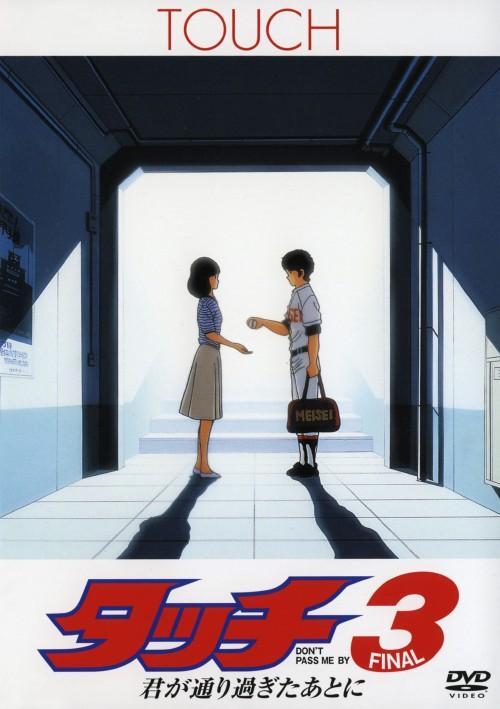 【中古】3.タッチ 君が通り過ぎたあとに (劇) (完) 【DVD】/三ツ矢雄二