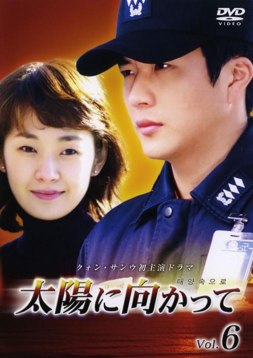 【中古】2.太陽に向かって BOX 【DVD】/クォン・サンウ