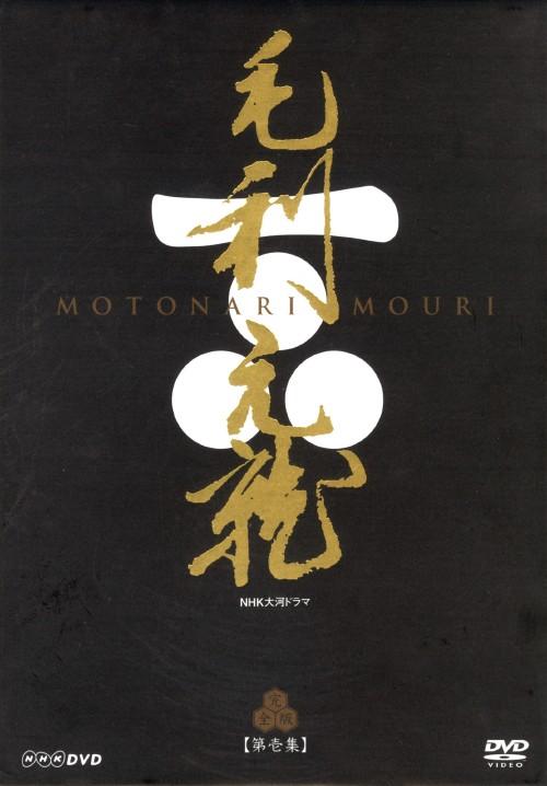 【中古】1.毛利元就 完全版 BOX 【DVD】/中村橋之助