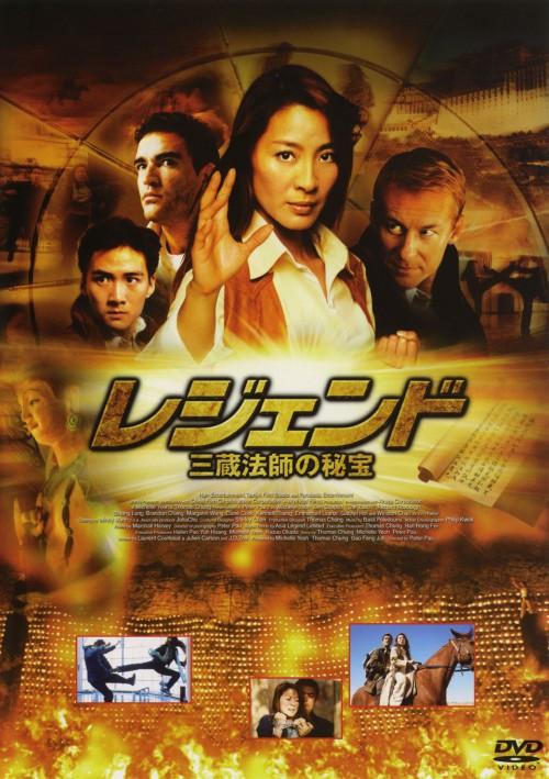 【中古】レジェンド 三蔵法師の秘宝 【DVD】/ミシェル・ヨー
