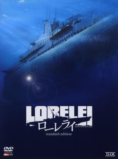 【中古】ローレライ スタンダード・ED 【DVD】/役所広司