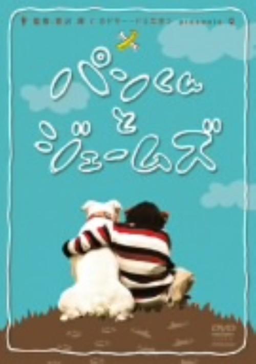 【中古】パンくんとジェームズ 【DVD】