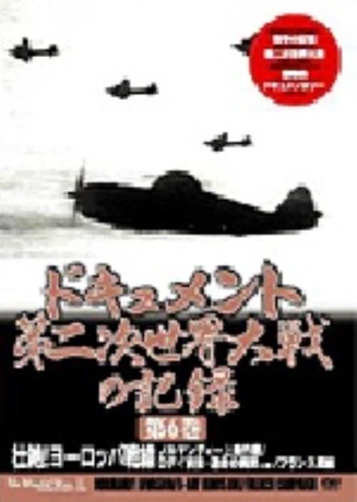 【中古】6.ドキュメント 第二次世界大戦の記録 【DVD】