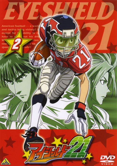 【中古】2.アイシールド21 【DVD】/入野自由