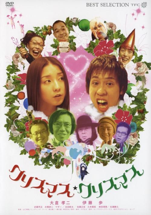 【中古】クリスマス・クリスマス 【DVD】/大倉孝二