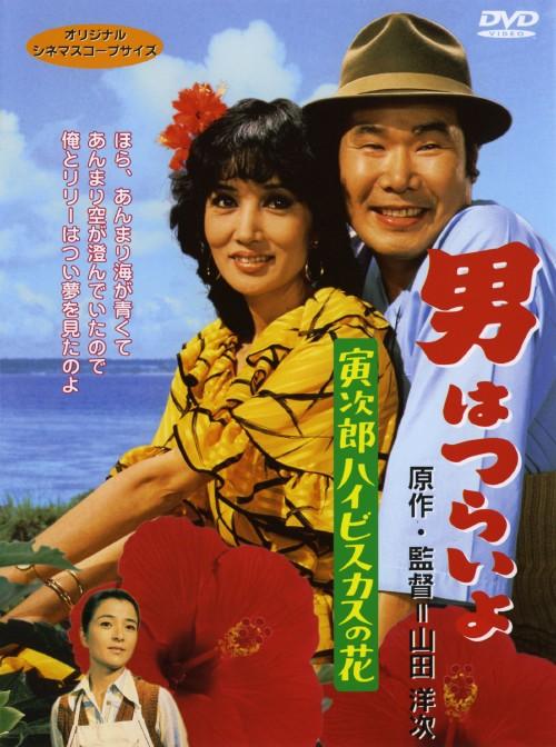 【中古】期限)男はつらいよ 寅次郎ハイビスカスの花 【DVD】/渥美清