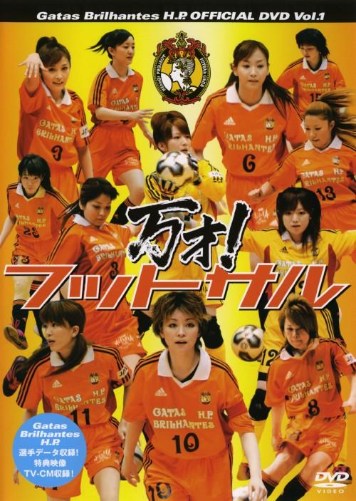 【中古】ガッタス ブリリャンチス H.P.『万才!フットサル』 【DVD】/Hello!Project
