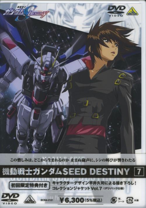 【中古】7.機動戦士ガンダムSEED DESTINY 【DVD】/鈴村健一