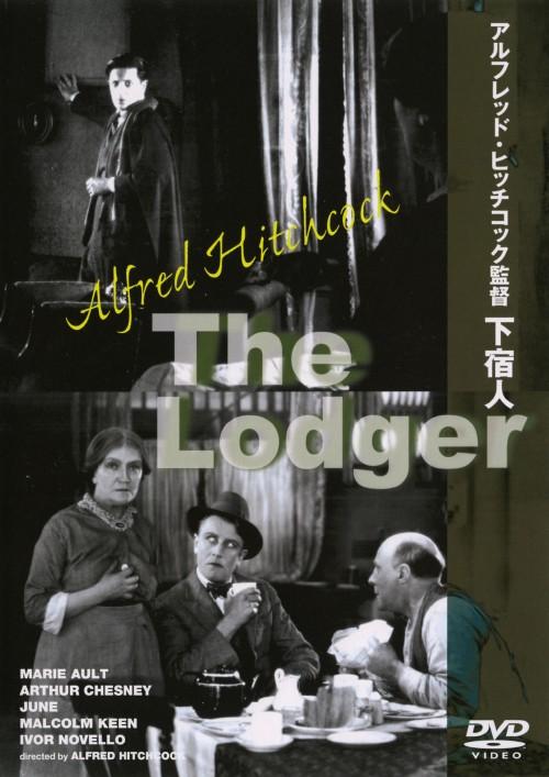 【中古】下宿人 (1926) 【DVD】/アイヴァ・ノヴェロ