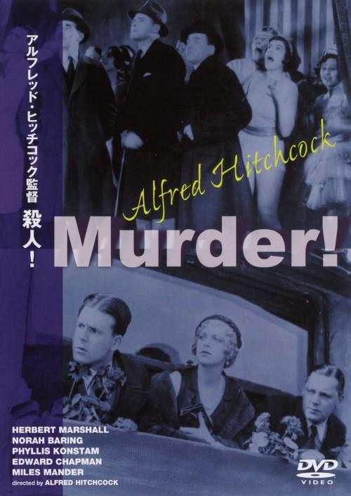 【中古】殺人! 【DVD】/ハーバート・マーシャル