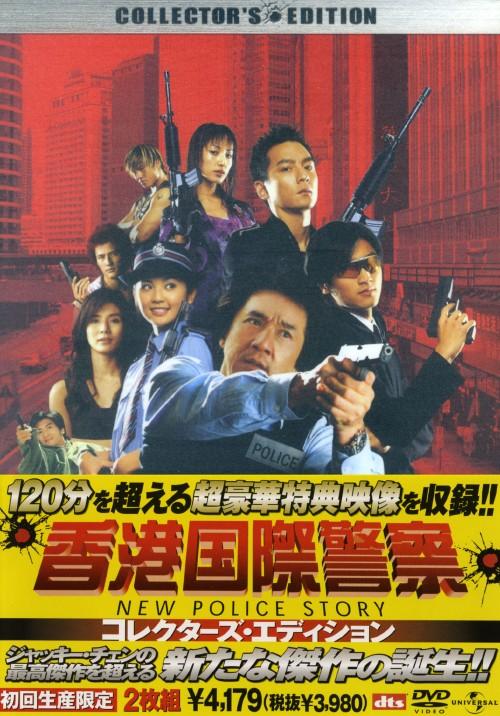 【中古】初限)香港国際警察 NEW POLI… コレクターズ・ED 【DVD】/ジャッキー・チェン
