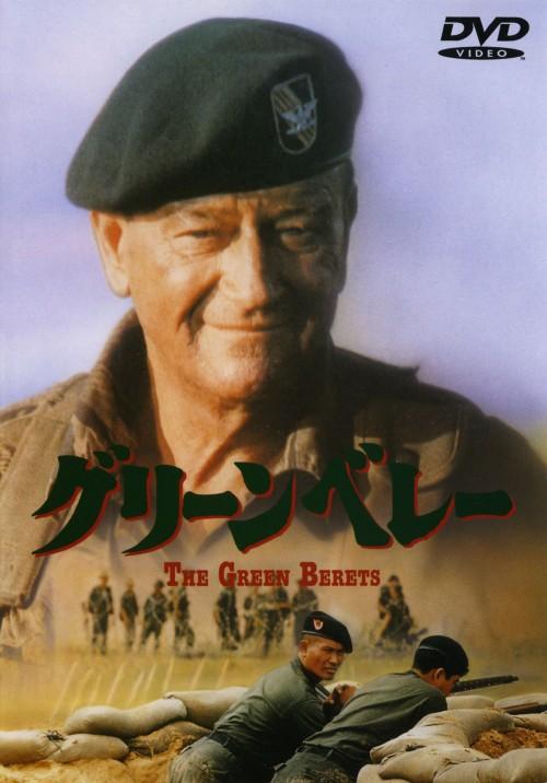 【中古】期限)グリーンベレー 【DVD】/ジョン・ウェイン