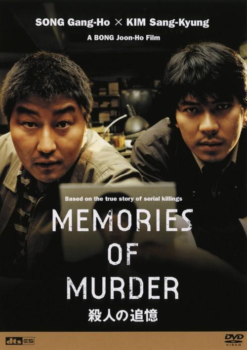 【中古】期限)殺人の追憶 【DVD】/ソン・ガンホ