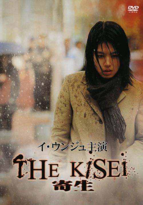 【中古】THE KISEI 寄生 【DVD】/イ・ウンジュ