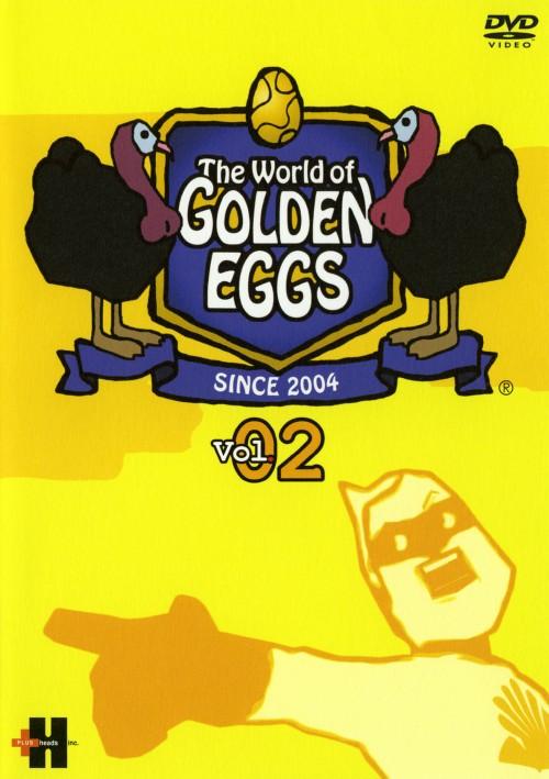 【中古】2.The World of GOLDEN EGGS (完) 【DVD】