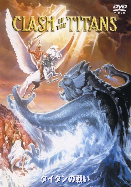 【中古】期限)タイタンの戦い (1981) 特別版 【DVD】/ハリー・ハムリン