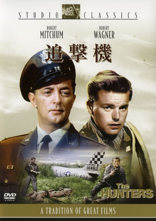 【中古】期限)追撃機 【DVD】/ロバート・ミッチャム