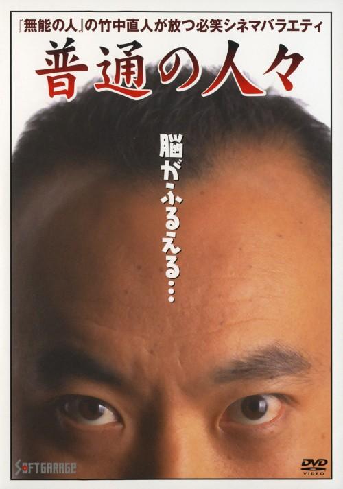 【中古】普通の人々 (1992) 【DVD】/竹中直人