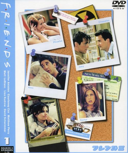 【中古】1.フレンズ 3rd セット 1〜3 【DVD】/ジェニファー・アニストン