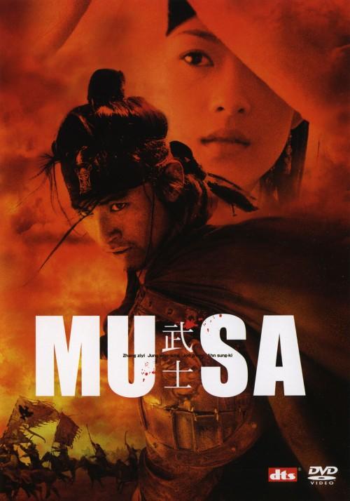 【中古】期限)MUSA−武士− 【DVD】/チャン・ツィイー
