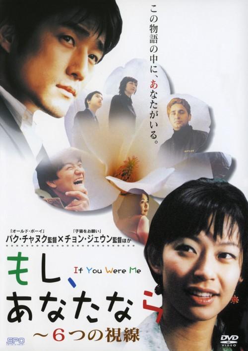 【中古】もし、あなたなら〜6つの視線 【DVD】/チャンドラ・クマリ・グルン