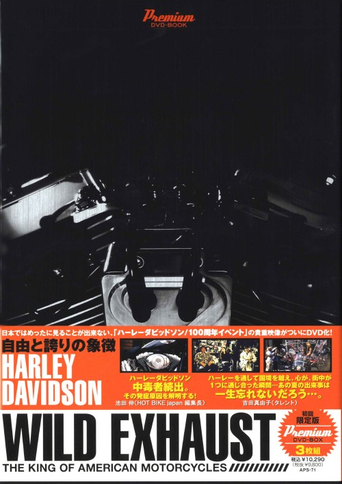 【中古】初限)Wild Exhaust〜The King Of Ame…BOX 【DVD】