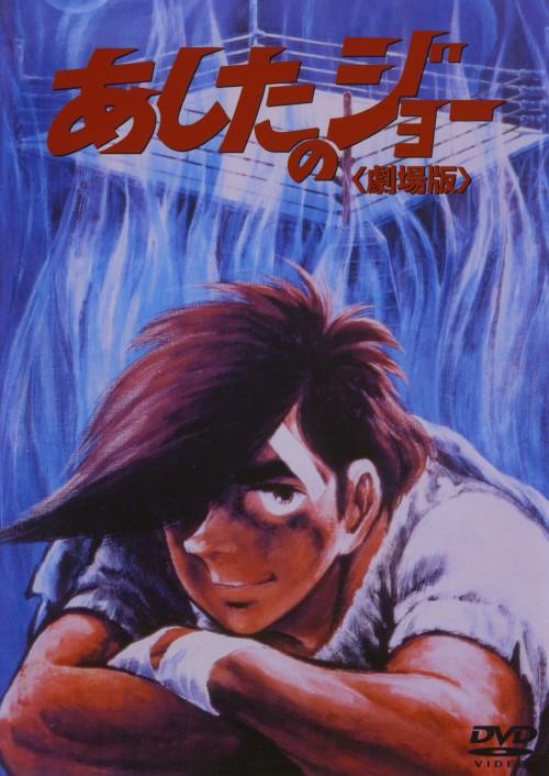 【中古】あしたのジョー 劇場版【DVD】/あおい輝彦