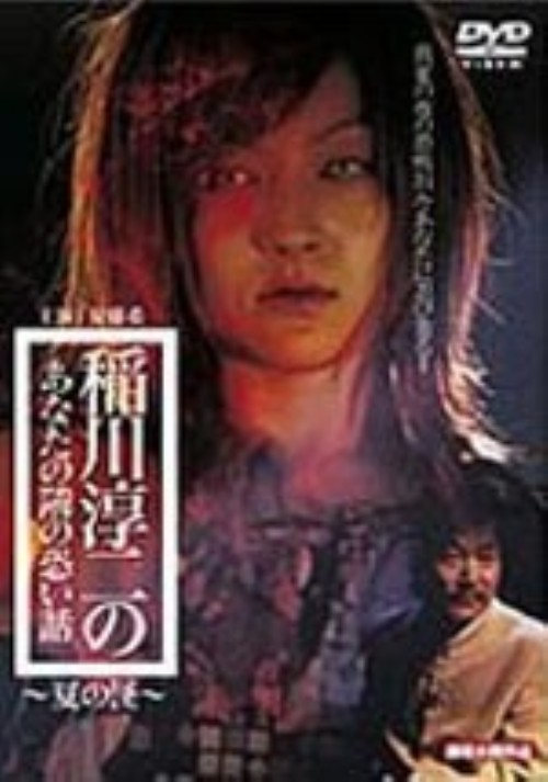 【中古】稲川淳二のあなたの隣の怖い話 夏の怪 (完) 【DVD】/稲川淳二