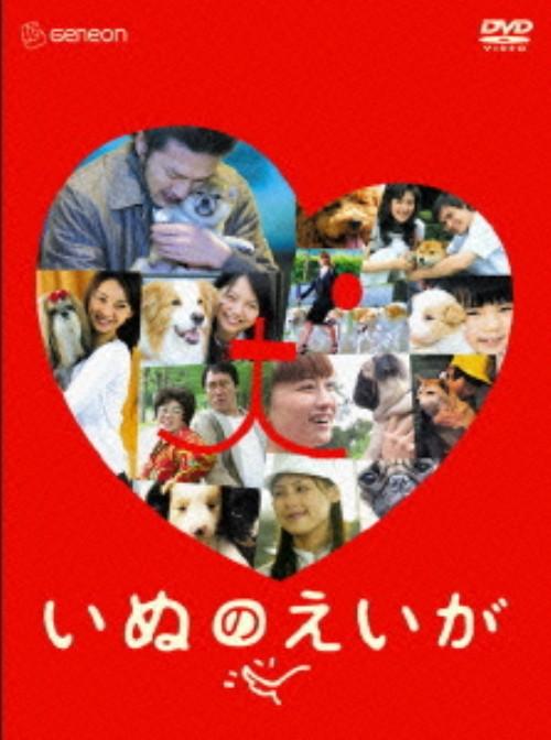 【中古】いぬのえいが プレミアム・ED 【DVD】/中村獅童
