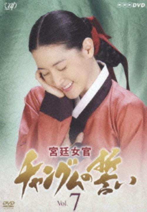 【中古】7.宮廷女官 チャングムの誓い 【DVD】/イ・ヨンエ