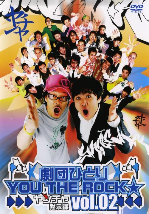 【中古】2.劇団ひとり YOU THE ROCK ヤンチャ黙示録 【DVD】/劇団ひとり