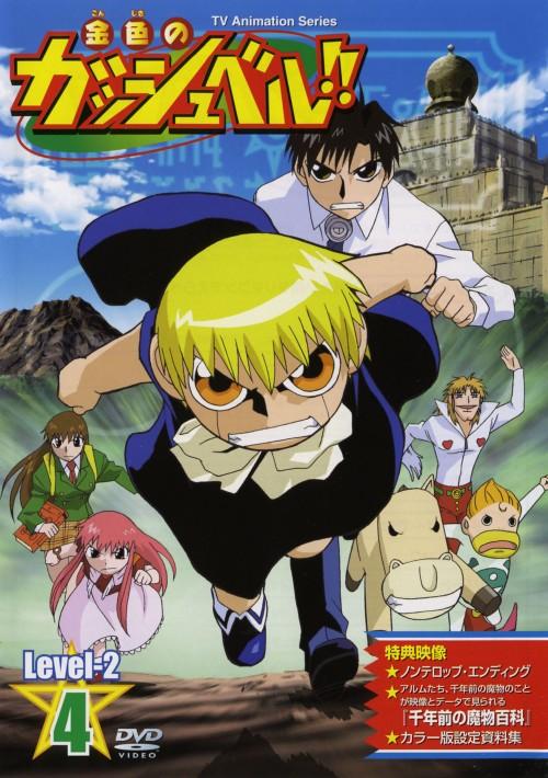 【中古】4.金色のガッシュベル!! Level-2 【DVD】/大谷育江