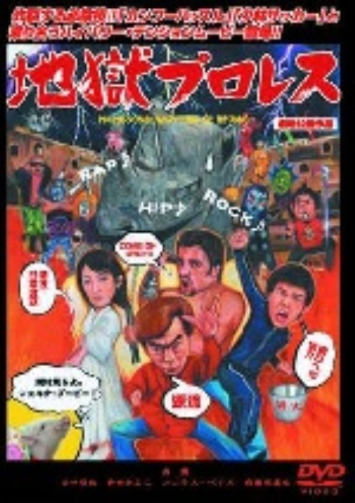 【中古】地獄プロレス 【DVD】/出口哲也