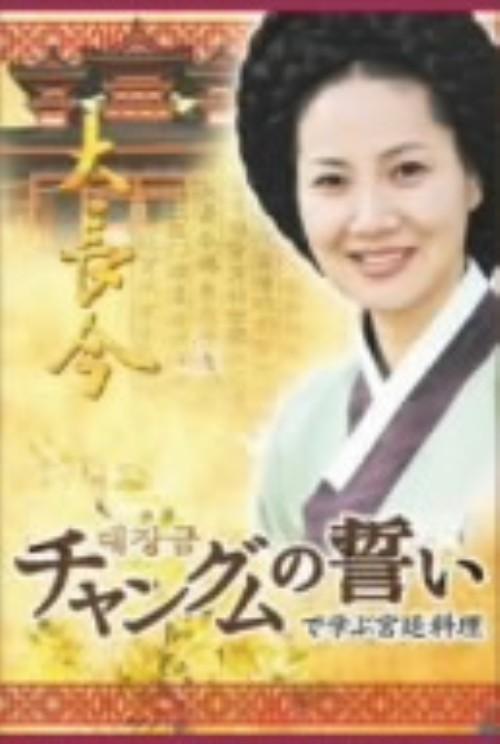 【中古】チャングムの誓いで学ぶ宮廷料理 BOX 【DVD】
