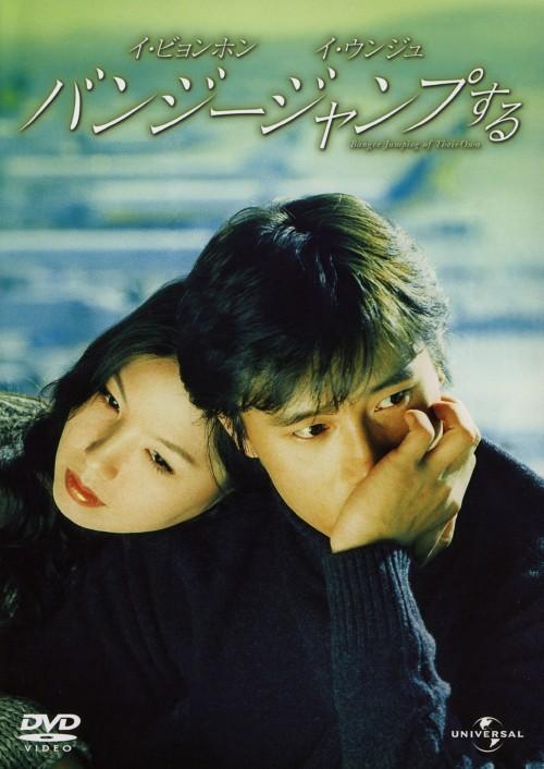 【中古】バンジージャンプする 【DVD】/イ・ビョンホン