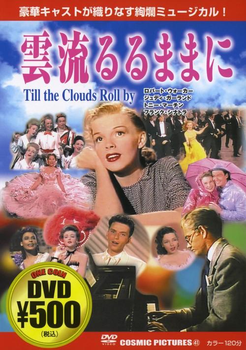 【中古】雲流るるままに 【DVD】/ロバート・ウォーカー