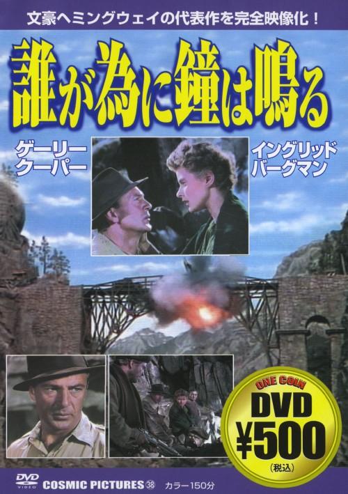 【中古】誰が為に鐘は鳴る 【DVD】/ゲイリー・クーパー