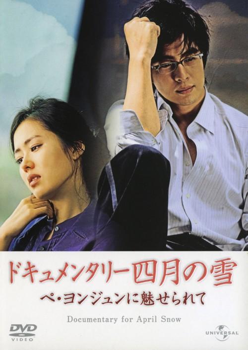 【中古】ドキュメンタリー四月の雪 ペ・ヨンジュンに魅せられて 【DVD】/ペ・ヨンジュン