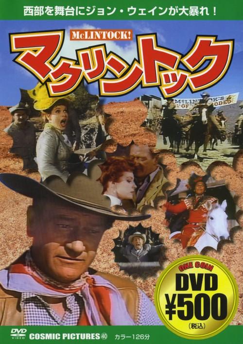 【中古】マクリントック 【DVD】/ジョン・ウェイン