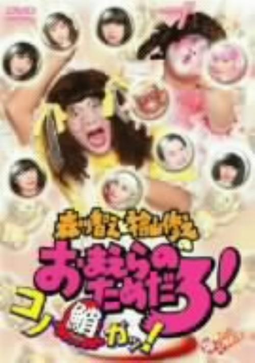 【中古】森川智之と檜山修之のおまえらの…コノ鮹ガッ! 【DVD】/森川智之