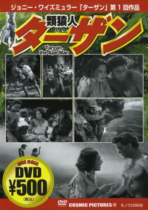 【中古】類猿人ターザン (1932) 【DVD】/ジョニー・ワイズミュラー