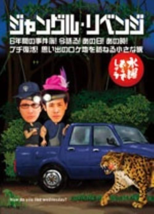 【中古】6.水曜どうでしょう ジャングル・リベンジ 【DVD】/大泉洋